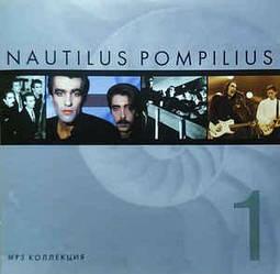 МР3 диск. Наутілус Помпіліус (Nautilus Pompilius) - MP3 Колекція. Диск 1
