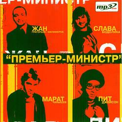 МР3 диск. Прем'єр-Міністр - MP3
