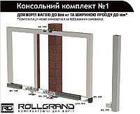 Фурнитура для откатных ворот ROLL GRAND до 800 кг и шириной проезда до 10 м