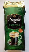 Кофе Ambassador Espresso (кофе Амбассадор Эспрессо) 900 грамм