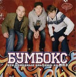 МР3 диск. Бумбокс - Все Номерные Альбомы На MP3