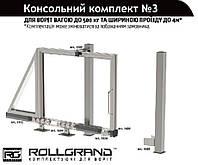 Фурнитура для откатных ворот ROLL GRAND до 500 кг и шириною проезда до 4 м.