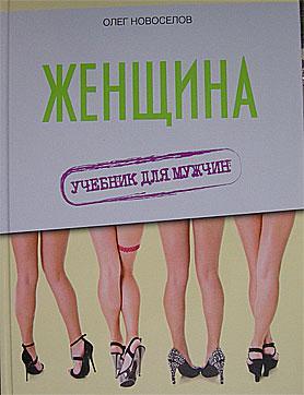 Олег Новоселов. Женщина. Учебник для мужчин