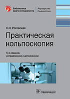 Роговская С.И. Практическая кольпоскопия