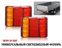 Светодиодный фонарь на прицеп 8 LED Задние фонари для грузовиков (2 шт)