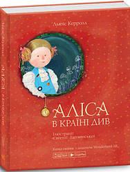 Аліса в Країні Див з ілюстраціями Євгенії Гапчинської УКР