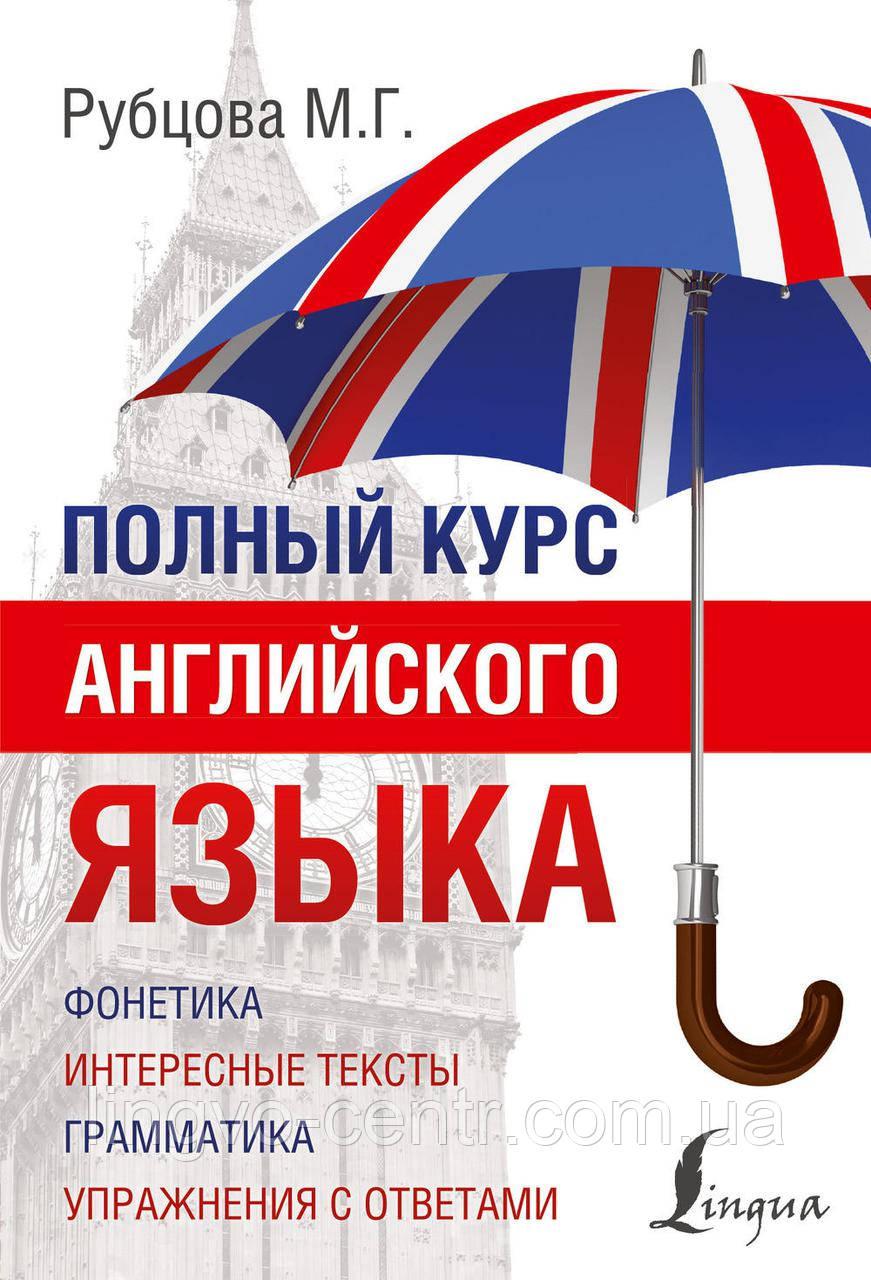 Полный курс английского языка. Рубцова М. Г.