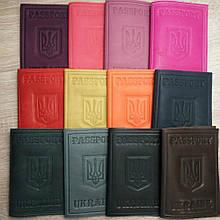 Обкладинка Паспорт України (шкіра) з гербом тільки Червона!