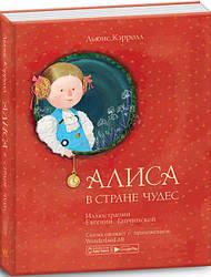 Алиса в стране чудес с иллюстрациями Евгении Гапчинской РУС