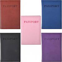 Обложка Pasport, фото 1