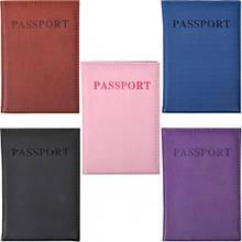 Обкладинка Pasport