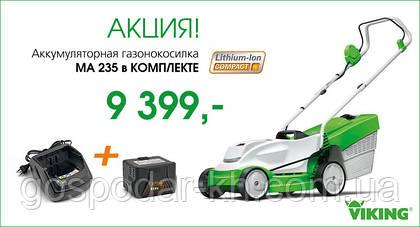 Аккумуляторная косилка MA 235 (Set)  по акционной цене – всего 9.399 грн!