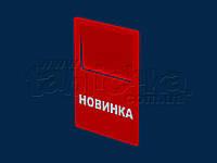 Цінник Новинка червоний, фото 1