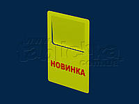 Ценник Новинка желтый, упаковка 10 шт.