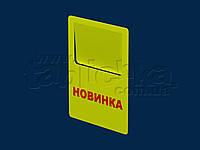 Цінник Новинка жовтий, фото 1