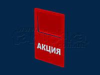 Ценник Акция (рус), упаковка 10 шт., фото 1