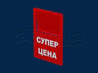 Ценник Супер цена красный (рус), упаковка 10 шт.