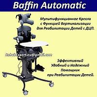 Многофункциональное Кресло для вертикализации пациента Baffin Automatic Special Needs Child Seating Systems