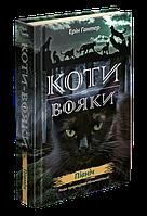 НОВИНКА Коти-вояки. нове пророцтво. книга 1. Північ