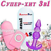 Смазка анальная расслабляющая 115ml + силиконовая пробка + мини вибратор нежно розовый