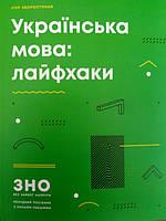 Українська мова: лайфхаки.ЗНО посібник.