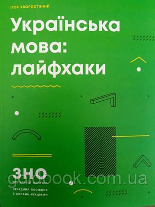 Українська мова ЗНО і ДПА посібник лайфхаки