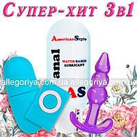Анальная смазка расслабляющая + вибростимулятор голубой + анальная пробка силиконовая