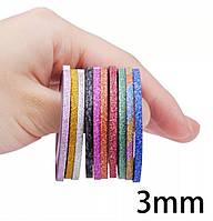 Лента матовая с шиммером для дизайна ногтей 3 мм  10 шт