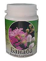 Banaba  (Банаба) снижает сахар в крови и давление, для диабетиков