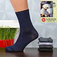 Мужские медицинские носки Ромашки B26. В упаковке 12 пар