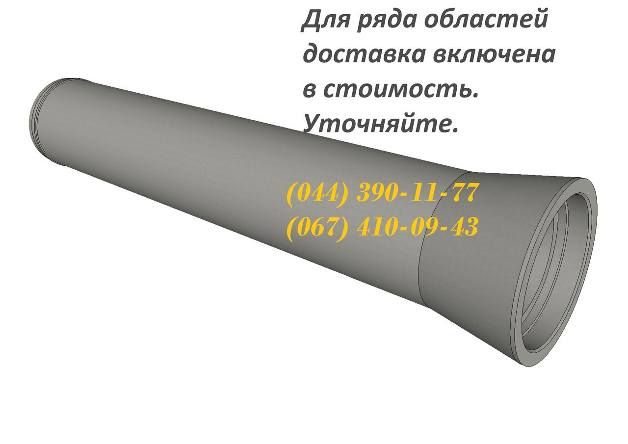 Железобетонные трубы тб железобетонная пт 300
