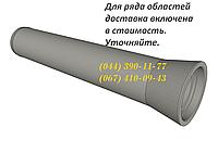 Трубы железобетонные раструбные ТБ 120.50-2, большой выбор ЖБИ. Доставка в любую точку Украины.
