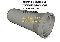 Железобетонные трубы водопропускные ТС 40.50-2, большой выбор ЖБИ. Доставка в любую точку Украины.