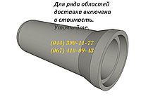 Железобетонные трубы напорные ТС 120.30-3, большой выбор ЖБИ. Доставка в любую точку Украины.