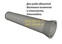 Трубы канализационные бетонные ТН 100-3, большой выбор ЖБИ. Доставка в любую точку Украины.
