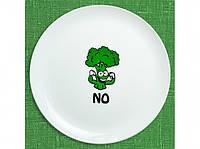 Тарелка Скажем нет броколли, фото 1