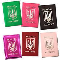 Обложка Паспорт с гербом, фото 1