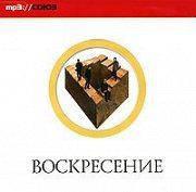 МР3 диск Воскресение - MP3 Коллекция