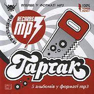 МР3 диск. Тартак. 5 альбомів у форматі mp3