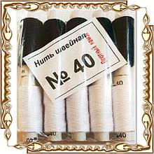 Нитки швейная №40, черная/белая, упаковка 10 шт.