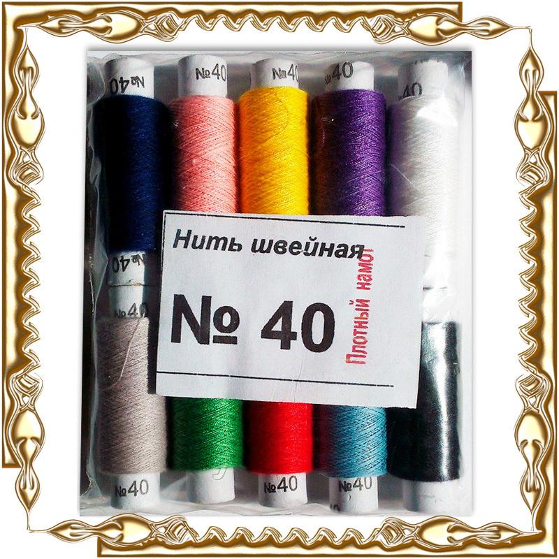 Нитки швейна №40, кольоровий, упаковка 10 шт