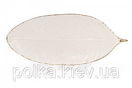 Керамическое Блюдо Листик Слоновая кость