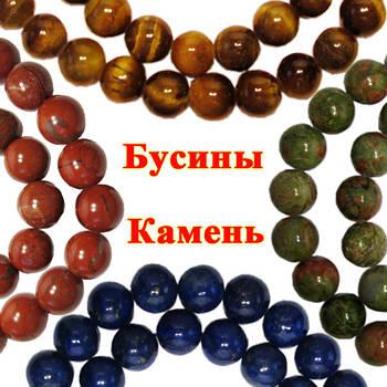 Бусины из Камня. Коды 6360 - 6371