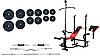 Скамья регулируемая + Штанга 87 кг + Гриф гнутый + Грифы для гантелей