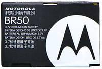 ✅Аккумулятор Motorola BR50 (710 mAh)