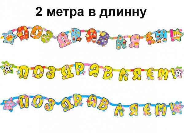Гирлянда С Днём Рождения! 2метра