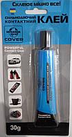 Универсальный контактный клей COVER 30 гр