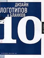 Дизайн логотипов и бланков 10