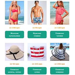 SUPERскидка -20% на купальники, летнюю одежду и аксессуары до 29.04.2018