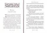 Светлая Заутреня. Василий Никифоров-Волгин, фото 2